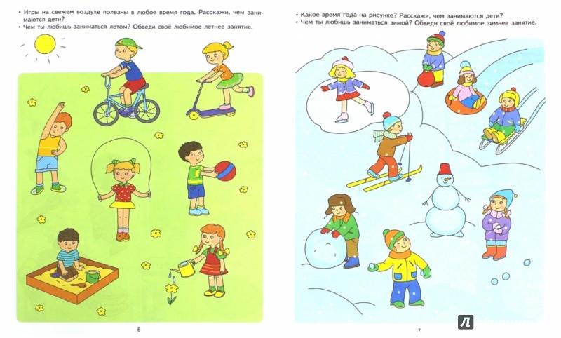 Иллюстрация 1 из 16 для Хочу быть здоровым. Развивающие задания и игра для детей 4-5 лет. ФГОС ДО - Анна Ковалева | Лабиринт - книги. Источник: Лабиринт