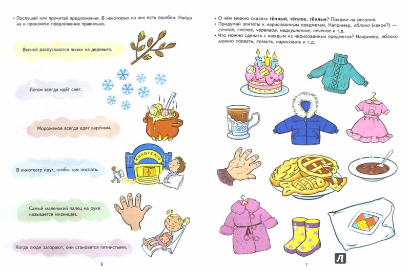 Иллюстрация 1 из 16 для Развиваем речь. Развивающие задания и игра для детей 6-7лет. ФГОС ДО - Светлана Хохлова | Лабиринт - книги. Источник: Лабиринт