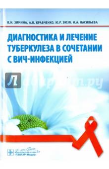 Диагностика и лечение туберкулеза в сочетании с ВИЧ-инфекциейИнфекционные болезни<br>В монографии изложены результаты исследований по изучению вопросов диагностики и лечения туберкулеза и ВИЧ-инфекции у коинфицированных пациентов. Авторы представили основные клинические, рентгенологические, лабораторные и морфологические диагностические критерии туберкулеза у больных ВИЧ-инфекцией при различном уровне иммуносупрессии; изучили спектр первичной лекарственной устойчивости микобактерий туберкулеза у больных коинфекцией (ВИЧ-и/ТБ); проследили результаты лечения туберкулеза у больных ВИЧ-инфекцией в зависимости от исходного количества CD4+-лимфоцитов, определили основные предикторы летального исхода у этой категории больных.<br>Отдельно отражены результаты лечения ВИЧ-инфекции у больных, получающих противотуберкулезную терапию, изучена безопасность комбинированной противотуберкулезной и антиретровирусной терапии. Проанализированы причины, особенности течения и лечения туберкулез-ассоциированного воспалительного синдрома восстановления иммунной системы на фоне антиретровирусной терапии.<br>Издание поможет практикующим фтизиатрам и инфекционистам выбрать правильный подход к диагностике и этиотропной терапии в каждом конкретном случае у больного с сочетанной коинфекцией (ВИЧ-и/ТБ).<br>