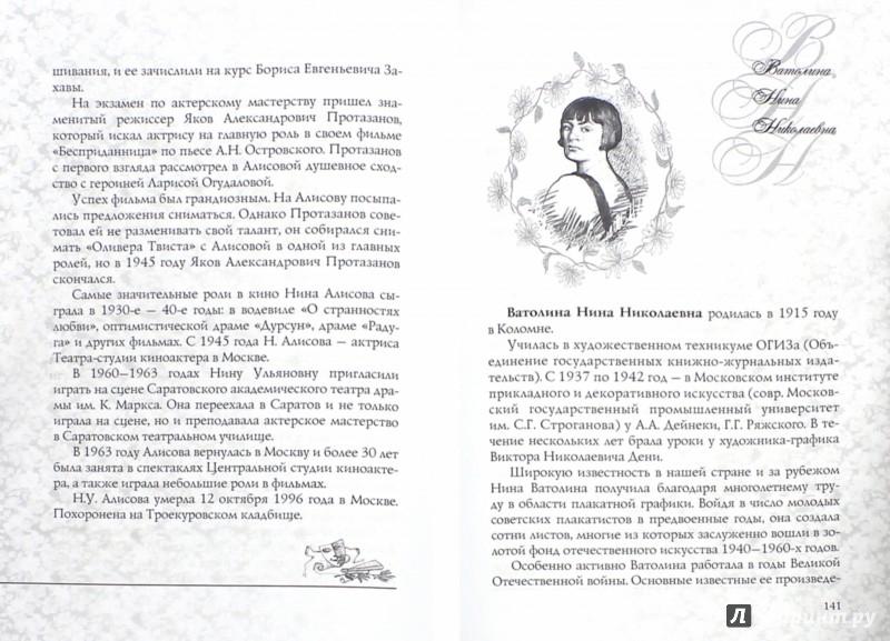 Иллюстрация 1 из 13 для Имена женщин России. Нина - Елена Тончу   Лабиринт - книги. Источник: Лабиринт