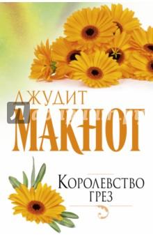 Обложка книги Королевство грез