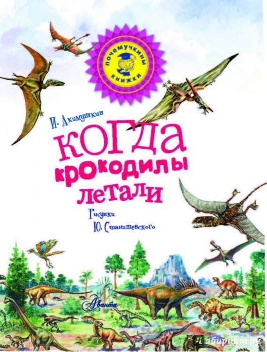 Иллюстрация 1 из 16 для Когда крокодилы летали - Игорь Акимушкин | Лабиринт - книги. Источник: Лабиринт