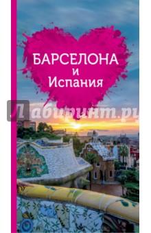 Барселона и Испания для романтиковПутеводители<br>Серия Путеводители для романтиков  - это лучшая серия для тех, кому нравится любоваться закатами, кто знает толк в атмосферных местах и тех, кто влюблен в путешествия!<br>С ним вы отправитесь по маршрутам, полным открытий, в самые романтические рестораны, уютные отели - туда, где как можно меньше туристических толп и больше счастья.<br>Авторский стиль, оригинальные истории, уникальный контент, яркие иллюстрации , вложенная карта города и подробные карты прогулок - все это под обложкой книг серии Путеводители для романтиков.<br>