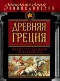 Алексей Козленко: Древняя Греция. Иллюстрированный путеводитель