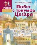 Екатерина Каликинская: Побег с триумфа Цезаря. Историческая повесть-сказка