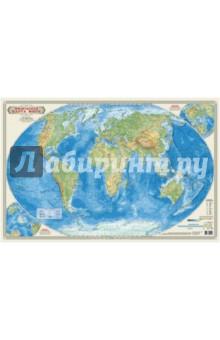 Физическая карта мира 1:55 млн. Настольная картаДемонстрационные материалы<br>Настольная Физическая карта мира 1:55 млн.<br>Двусторонняя ламинация.<br>Размер: 58 х 38 см.<br>
