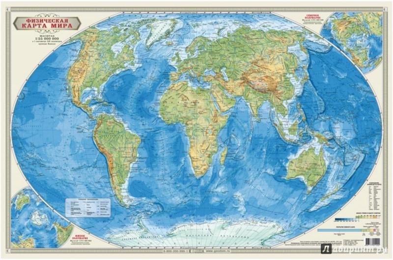 Иллюстрация 1 из 6 для Физическая карта мира 1:55 млн. Настольная карта | Лабиринт - книги. Источник: Лабиринт