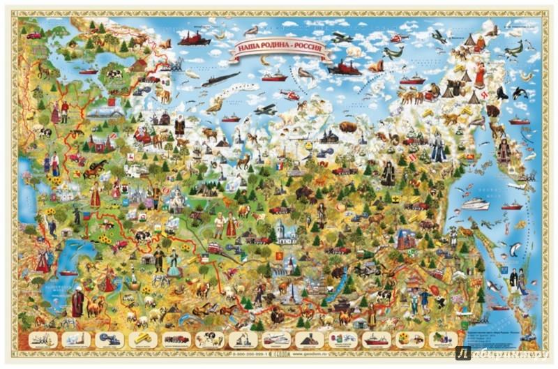 Иллюстрация 1 из 4 для Наша Родина Россия. Настольная карта   Лабиринт - книги. Источник: Лабиринт