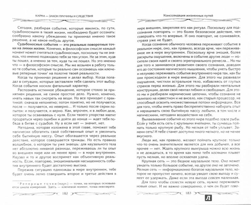 Иллюстрация 1 из 25 для Карма - закон причины и следствия. Как переписать свою судьбу - Ксения Меньшикова | Лабиринт - книги. Источник: Лабиринт