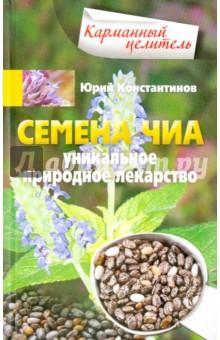 Семена чиа. Уникальное природное лекарствоДиетическое и раздельное питание<br>Семена чиа состоят из значительного количества клетчатки, антиоксидантов и витаминов группы В, жизненно важных минералов и микроэлементов… Удивительным свойством семян является высокое содержание жирных кислот, которые важны для сердца и понижают уровень холестерина, также они помогают уменьшить боли при артрите. Они способствуют ускорению сжигания и поглощения жира и, имея низкий гликемический индекс, на длительное время снижают аппетит. Прием зерен чиа помогает стабилизировать давление и нарушенную работу нервной системы, при этом значительно улучшается память…<br>Перечислять положительные качества этого продукта можно очень долго, но лучше купить книгу, прочесть все самим, приготовить блюда по рецептам, данным в книге, и вылечить все болячки!<br>