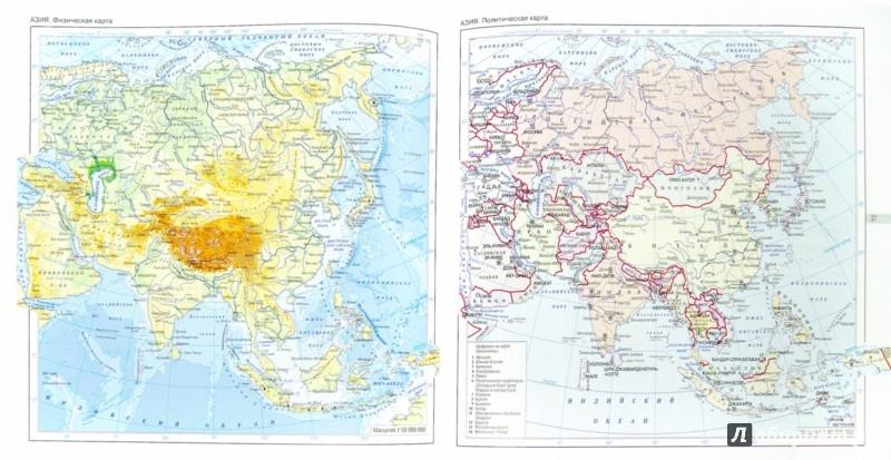 Иллюстрация 1 из 7 для Атлас мира | Лабиринт - книги. Источник: Лабиринт