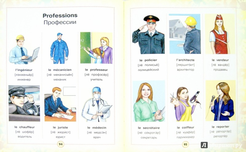 Иллюстрация 1 из 2 для Французско-русский визуальный словарь для детей | Лабиринт - книги. Источник: Лабиринт