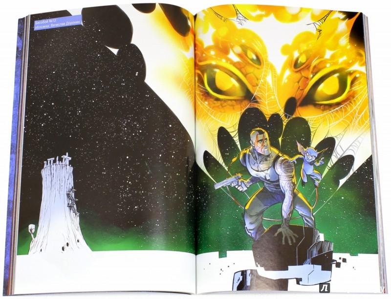 Иллюстрация 1 из 45 для Бесобой. Том 2. Лицо зверя - Федотов, Габрелянов   Лабиринт - книги. Источник: Лабиринт