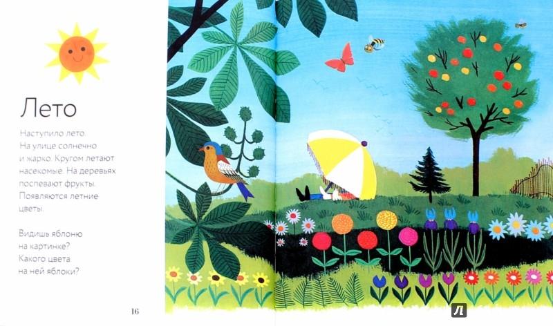 Иллюстрация 1 из 20 для Времена года - Ален Грэ | Лабиринт - книги. Источник: Лабиринт