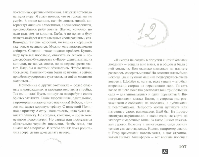 Иллюстрация 1 из 21 для Остров без пальм - Олег Раин | Лабиринт - книги. Источник: Лабиринт
