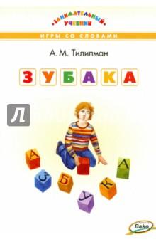 ЗУБАКА: игры со словамиМетодические пособия по русскому языку<br>Чей друг КОБАСА? Где водится ТОНКОУС? Гуляет ли зимой ГУЛЯШКА? И вообще, что такое ЗУБАКА?! Ответы на эти и многие другие вопросы вы получите, если правильно расставите буквы в словах. Написанная с юмором книга поможет учителям оживить уроки и внеурочные занятия, будет полезна школьникам, заинтересует и их родителей. <br>Для младшего и среднего школьного возраста<br>