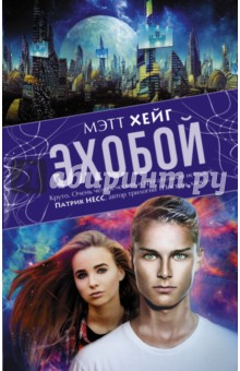 ЭхобойМистика. Фантастика. Фэнтези<br>Одри 16 лет. Она читает настоящие бумажные книги, слушает музыку и мечтает изучать философию, чтобы оставаться человеком в мире, который изменился до неузнаваемости.<br>Топливные войны 2040-х, засуха в Европе в 2060-х, катастрофа с генетически модифицированной пшеницей, гугл-бунты, магнитотреки, иммерсионные капсулы, и роботы, роботы, роботы - такова теперь повседневная реальность.<br>А еще Эхо - удивительные создания, возникшие на пике технологий. Они обладают идеальной внешностью, состоят из плоти и крови, и отличаются от людей только крошечной микросхемой, вживленной в мозг. Они созданы, чтобы беспрекословно подчиняться и служить.<br>Дэниелу 16 недель. Он Эхо. Но отличается от своих искусственных собратьев. Он чувствует боль и гнев, умеет любить и знает, что создан не для того, чтобы быть вещью.<br>