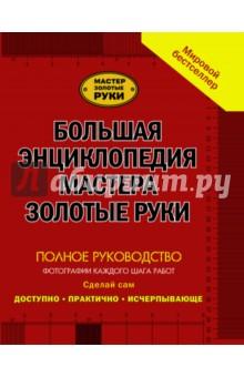 Большая энциклопедия мастера золотые руки