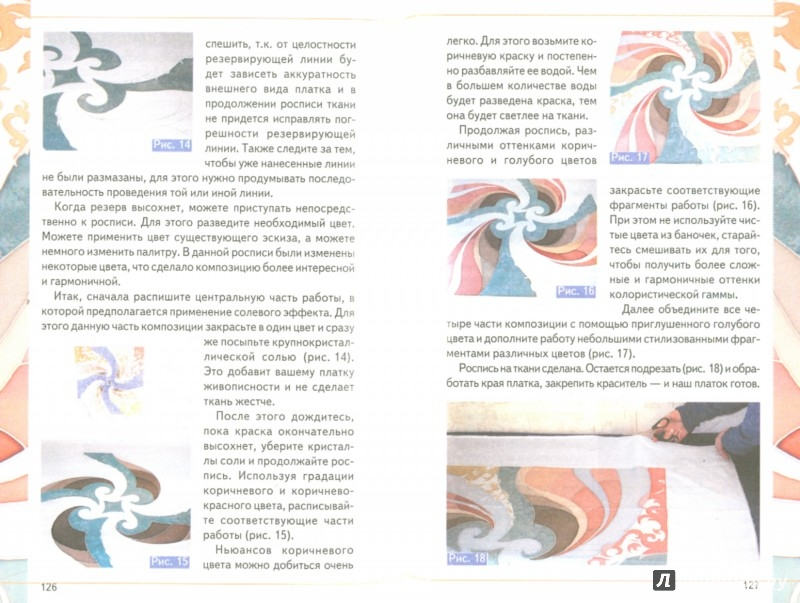 Иллюстрация 1 из 16 для Подарок рукодельнице! Вязание, декупаж, шелковые ленты, батик. Подарочный набор из 4-х книг - Балашова, Семенова, Эм | Лабиринт - книги. Источник: Лабиринт