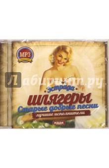 Шлягеры. Старые добрые песни (CDmp3) от Лабиринт