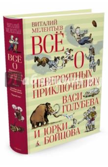 Обложка книги Всё о невероятных приключениях Васи Голубева и Юрки Бойцова