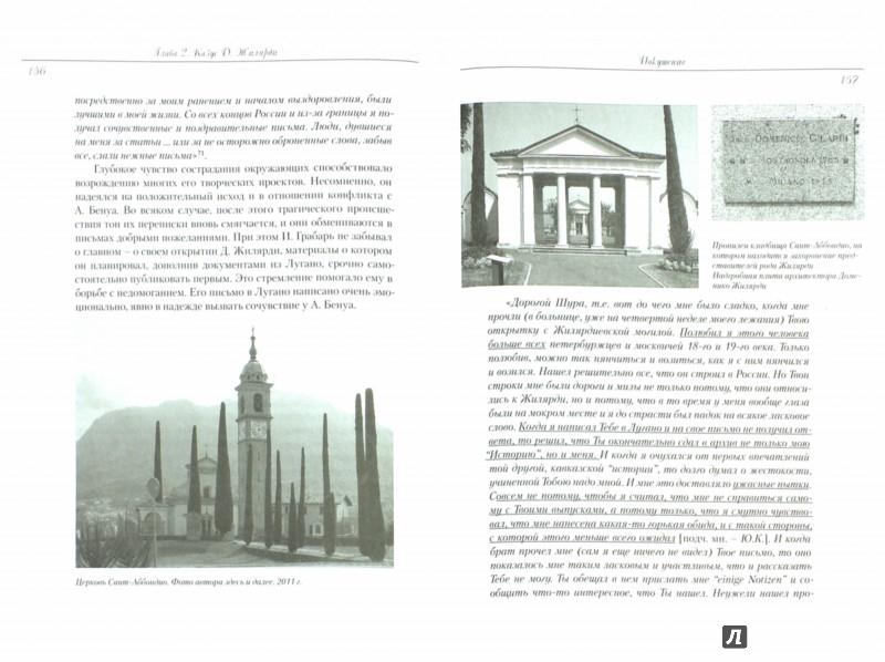 Иллюстрация 1 из 6 для Архитекторы Москвы. И.Э. Грабарь - Юлия Клименко | Лабиринт - книги. Источник: Лабиринт
