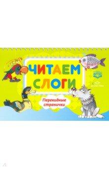 Читаем слоги. Перекидные странички. Пособие по обучению детей дошкольного возраста грамоте. ФГОС