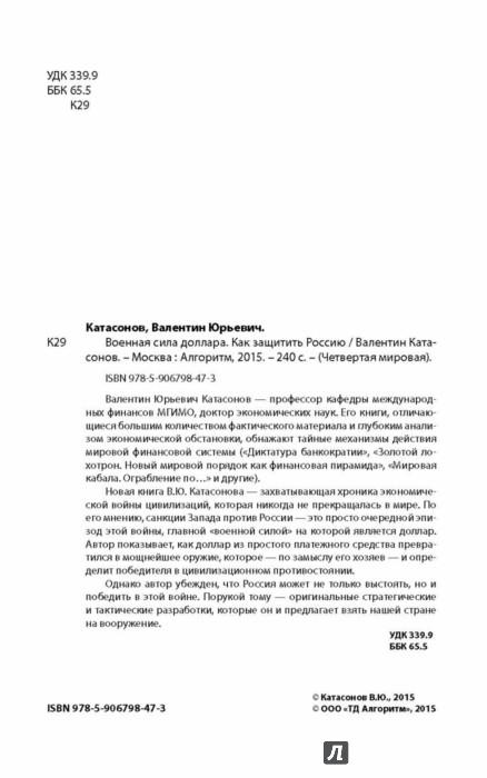Иллюстрация 1 из 15 для Военная сила доллара. Как защитить Россию - Валентин Катасонов   Лабиринт - книги. Источник: Лабиринт