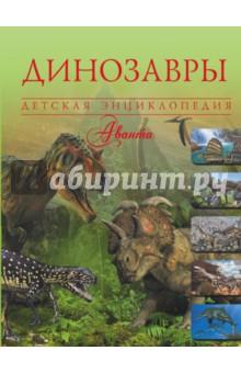 ДинозаврыЖивотный и растительный мир<br>Самым любознательным детям уже недостаточно знаний о том, каким является мир в настоящем. Они хотят также знать о том, какие существа населяли нашу планету много веков назад. Сухопутные динозавры, мирные и агрессоры, доисторические птицы, причудливые жители морских глубин - обо всех о них ребенок будет читать не отрываясь. На прекрасных, поражающих своей реальностью иллюстрациях, словно живые, выступают гигантские ящеры древнего мира - как уже известные юному читателю по кинофильмам и телепередачам, так и те, о которых он даже не слышал.<br>Книга не перегружена текстом, написана простым языком и рассказывает лишь о самом интересном. Удивительные факты из жизни динозавров вызовут у ребенка желание еще глубже познать мир, который его окружает, и совершать новые открытия.<br>