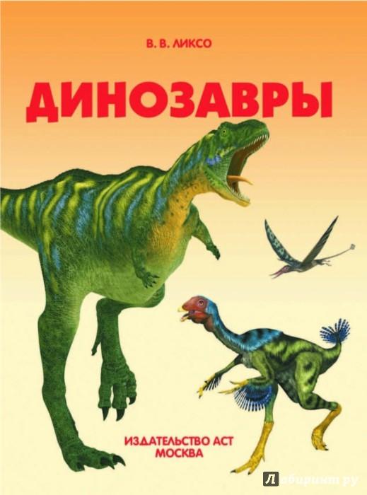 Иллюстрация 1 из 15 для Динозавры - Вячеслав Ликсо | Лабиринт - книги. Источник: Лабиринт