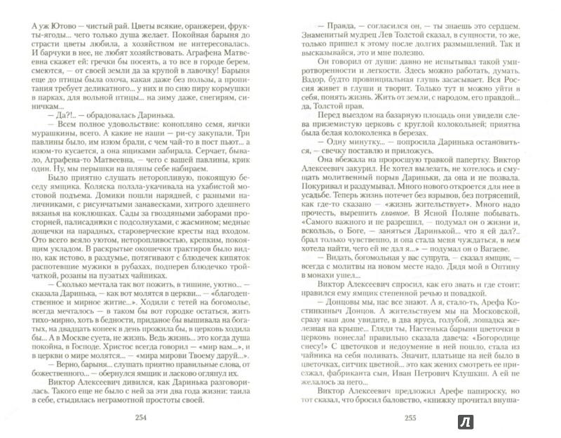 Иллюстрация 1 из 12 для Собрание сочинений в 5-ти томах - Иван Шмелев | Лабиринт - книги. Источник: Лабиринт