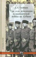 Даниил Скобцов: Три года революции и гражданской войны на Кубани