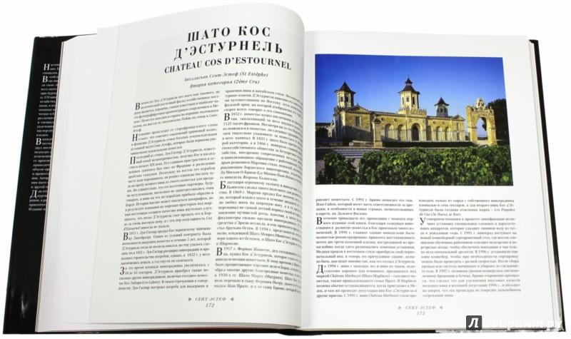 Иллюстрация 1 из 2 для Великие вина. Бордо - Джеймс Сили   Лабиринт - книги. Источник: Лабиринт