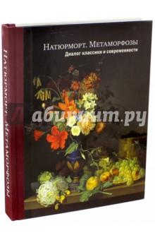 Натюрморт. Метаморфозы. Диалог классики и современности