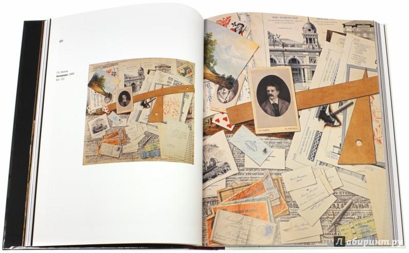 Иллюстрация 1 из 2 для Натюрморт. Метаморфозы. Диалог классики и современности | Лабиринт - книги. Источник: Лабиринт