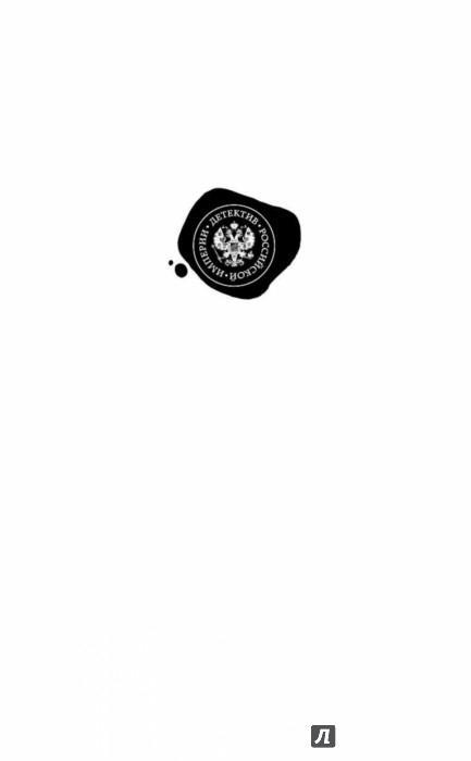 Иллюстрация 1 из 21 для Охота на царя - Николай Свечин | Лабиринт - книги. Источник: Лабиринт