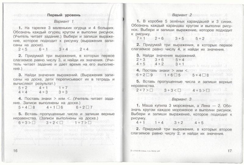 Из 1 для книги математика контрольные