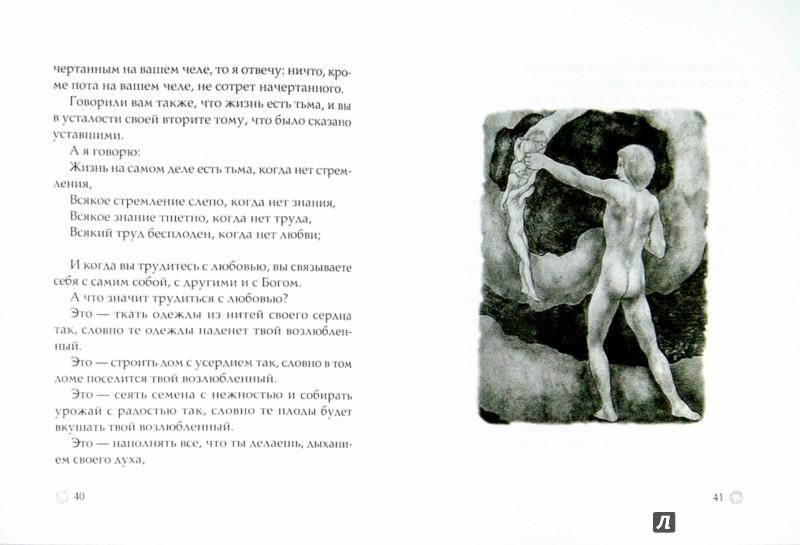 Иллюстрация 1 из 16 для Пророк - Калил Джебран | Лабиринт - книги. Источник: Лабиринт