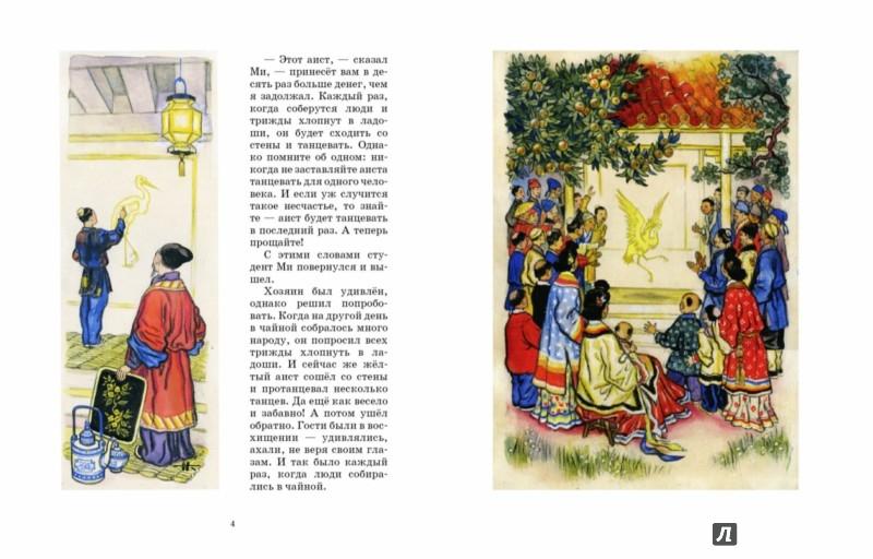 Иллюстрация 1 из 22 для Жёлтый Аист и Гора Солнца | Лабиринт - книги. Источник: Лабиринт