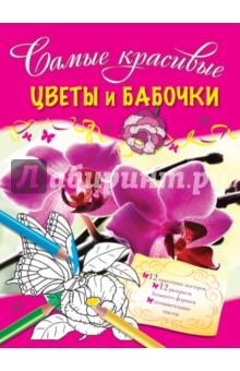 Цветы и бабочкиДругое<br>Эта книга представляет собой чудесное сочетание красочных постеров и плотных страниц для раскрашивания, на которых раскраски сопровождаются интересными фактами о цветах или бабочках. Раскраски в книге собраны довольно сложные и не только реалистичные, но и декоративно-орнаментальные - они наверняка понравятся юным художникам, дадут им возможность продемонстрировать свою технику и чувство цвета.<br>Составитель: Волченко Юлия.<br>Для младшего школьного возраста.<br>