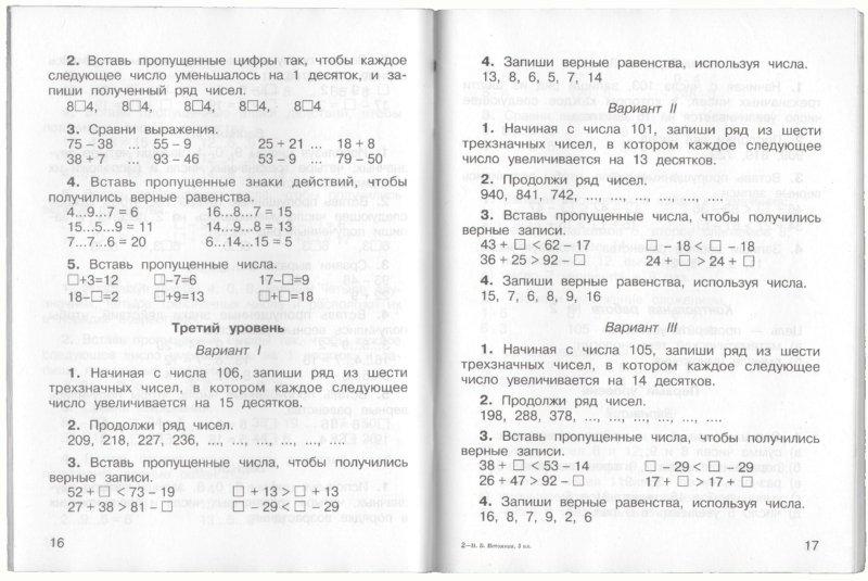 Иллюстрация 1 из 11 для Математика. Контрольные работы к учебнику для 3 класса общеобразовательных учреждений. ФГОС - Истомина, Шмырева | Лабиринт - книги. Источник: Лабиринт