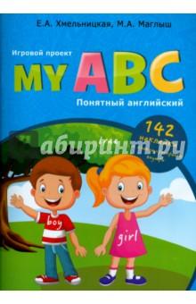 My ABC. Понятный английский. Игровой проект