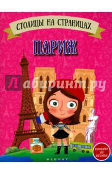 Столицы на страницах. ПарижПутеводители для детей<br>Совершить увлекательное путешествие по столице Франции можно не выходя из дома. Интересные факты о Париже и его жителях ребенок усвоит с легкостью благодаря множеству занимательных заданий. Нескучная география - не миф, а реальность, если вы держите в руках Столицы на страницах!<br>
