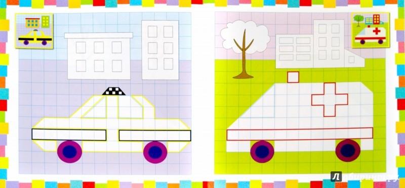 Иллюстрация 1 из 10 для Машинки - Екатерина Смирнова | Лабиринт - книги. Источник: Лабиринт