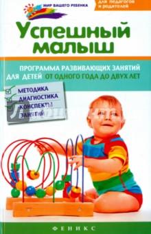 Успешный малыш. Программа развивающих занятий для детей от 1 до 2 лет. Методика, диагностикаРазвитие общих способностей<br>Эта книга адресована всем, кто работает с детьми раннего возраста: практическим психологам, дефектологам, социальным педагогам, любознательным родителям, которые заинтересованы в качественном развитии ребенка и взаимодействии с ним.<br>Педагогам и родителям предлагаются таблицы с подробным описанием знаний, умений, навыков по возрастам, а также анкеты и графики диагностики психоэмоционального взаимодействия в системе родитель - ребенок. Книга Успешный малыш содержит развивающие занятия для детей от одного до двух лет с подробными конспектами и методическими рекомендациями.<br>Уникальным является методический материал по организации групп раннего развития, а также стратегии и принципы работы в системе раннего вмешательства.<br>Предлагаемая программа содержит комплекс обучающих методик. Стратегий и принципов организации Отделения раннего вмешательства. Она позволяет создать благоприятные условия для интеллектуального, социального, психоэмоционального, двигательного развития ребенка.<br>
