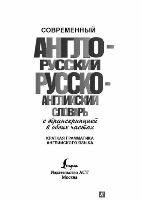 Иллюстрация 1 из 15 для Современный англо-русский русско-английский словарь с транскрипцией в обеих частях | Лабиринт - книги. Источник: Лабиринт