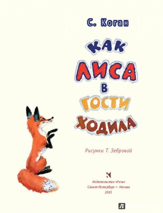 Иллюстрация 1 из 68 для Как лиса в гости ходила - Семен Коган | Лабиринт - книги. Источник: Лабиринт