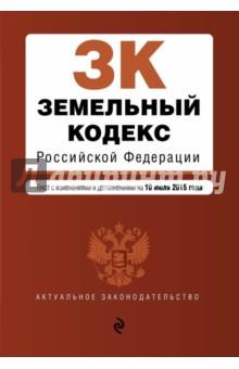 Земельный кодекс Российской Федерации на 10.07.2015 г