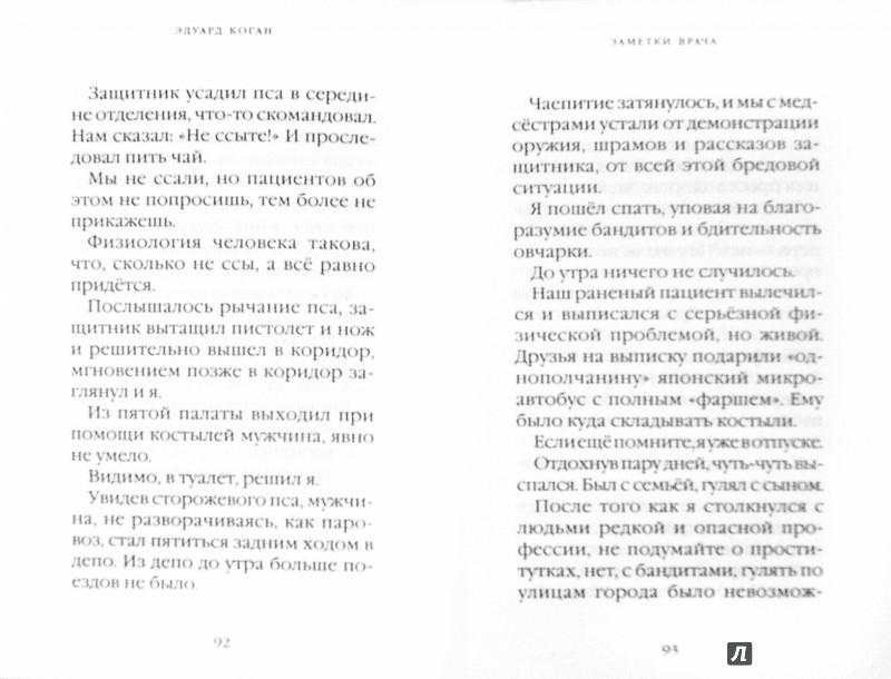 Иллюстрация 1 из 4 для Заметки врача - Эдуард Коган | Лабиринт - книги. Источник: Лабиринт