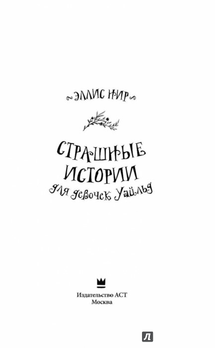 Иллюстрация 1 из 24 для Страшные истории для девочек Уайльд - Эллис Нир | Лабиринт - книги. Источник: Лабиринт